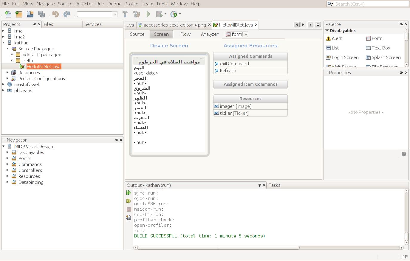 ويوجد محاكي موبايل لتشغيل البرنامج. وفي النهاية نقوم بنقل المجلدdist الذي  يحتوي على المفات ذات اﻹمتداد jad و jar