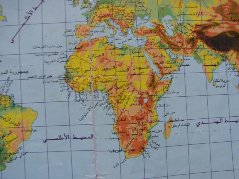 كتاب الاطلس الجغرافي